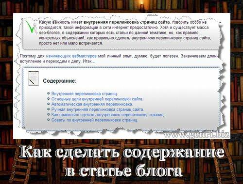Как сделать содержание в статье блога